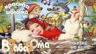 Аудио сказка для детей на ночь красная шапочка и серый волк читает Баба Ома