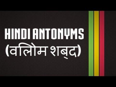Hindi Antonyms | विपरीतार्थक (विलोम शब्द)