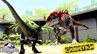 ЗМЕЯ против МАМОНТА на арене схватки динозавров джурасик ворлд прохождение - Jurassic World The Game