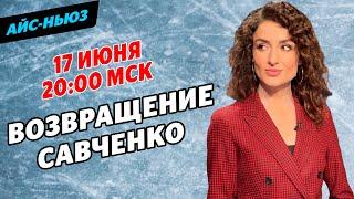Возвращение Савченко Кихира завершила карьеру Приоритетный возраст фигуристок Айс Ньюз Live