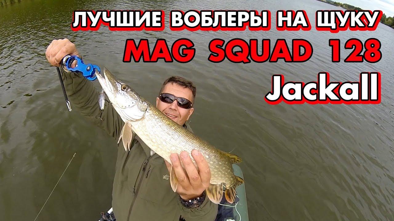 Jackall Mag Squad 128 SP - лучшие воблеры для щуки