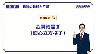【高校化学】 物質の状態と平衡34 面心立方格子 (9分)