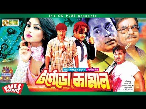 Tornado Kamal - টর্নেডো কামাল   Rubel   Popy   Alek   Shapla   Bangla Movie