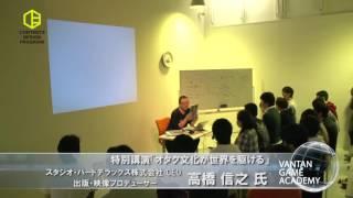 サムネイル:【バンタンゲームアカデミー】 オタク文化が世界を駆ける(1/5)