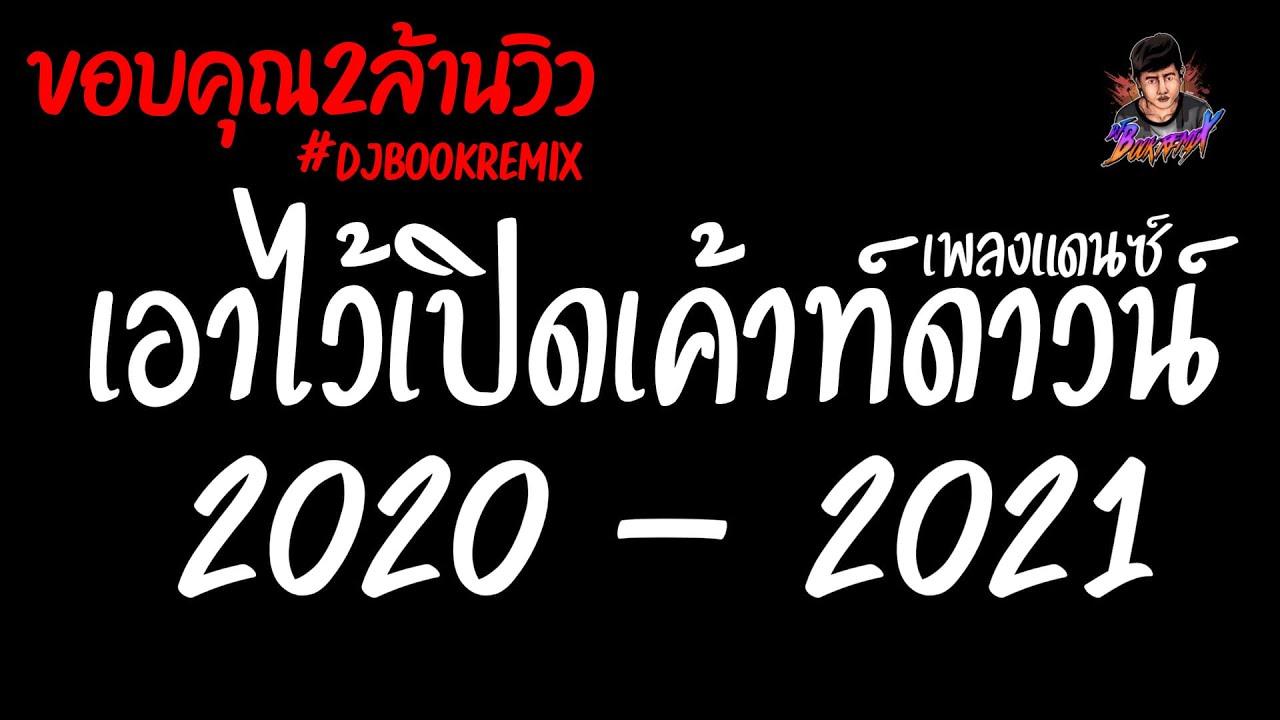 ( เบสแน่น + เอาไว้เปิดเค้าท์ดาวน์) เพลงแดนซ์2021 BY [ ดีเจ บอล X DJ Book ]  เพลงฮิตTikTok 2021