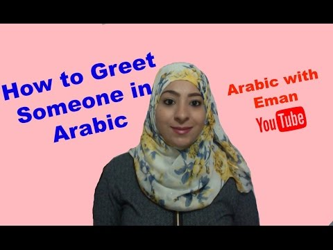 How to greet someone in arabic arabic with eman youtube how to greet someone in arabic arabic with eman m4hsunfo