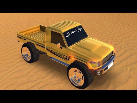 تفحيط شاص تفحيط سيارات سيارات اطفال العاب سيارات العاب هجولة لعبة هجوله Youtube