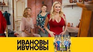 Лёха отказал Анне Семенович | Ивановы-Ивановы