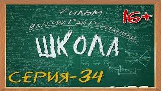 Школа (сериал) 34 серия