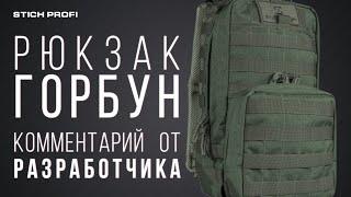 """Однодневный тактический рюкзак """"Горбун"""" от Стич Профи"""