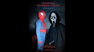 Новейший человек-паук HD 2014 (Пародия на американский фильм. Русский вариант)