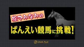 【ばんえい競馬】松中みなみのばんえい競馬に挑戦! | オッズパーク 松中みなみ 検索動画 17