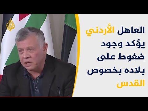 العاهل الأردني: لن أغير موقفي بشأن القدس رغم الضغوط  - نشر قبل 8 ساعة