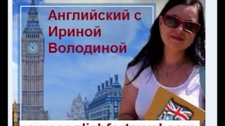 Уроки английского с Ириной Володиной