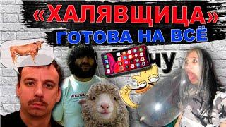 Приключения Халявщицы в Одессе! Мошенники на Olx avito. Халявщики на Уткин ТВ