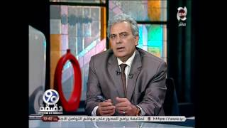 برنامج 90 دقيقة - د/ جابر رئيس جامعة القاهرة يوجه رسالة الى الرئيس