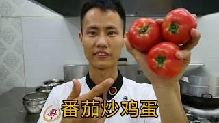 """厨师长教你""""西红柿炒蛋""""的做法,美味多汁,先收藏起来"""