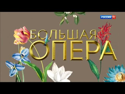 Большая опера - 2019. 6 сезон. 2 выпуск