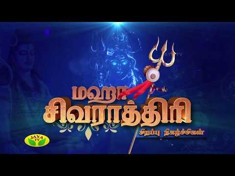 Mahashivratri Special Sarvam Sivamayam - Atmayogi Shri Aasaanji