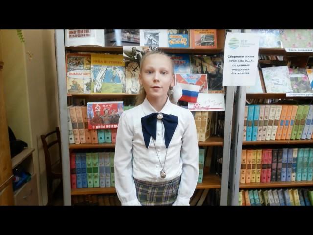 Изображение предпросмотра прочтения – АлинаБагаутдинова читает произведение «Верим в победу» (Разные писатели )