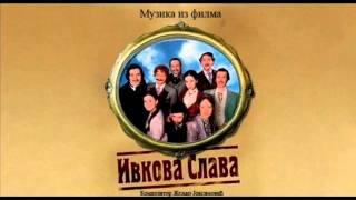 Музика из филма ИВКОВА СЛАВА - комплет