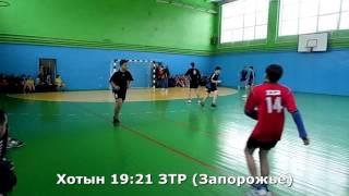 Гандбол. Турнир для юношей 2002 г.р. Хотын - ЗТР (Запорожье) - 29:27 (2 тайм)