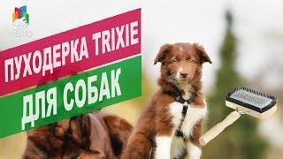 Пуходерка Trixie для собак | Обзор пуходерки Trixie для собак