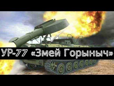 УР-77 в действии. «Змей Горыныч» выжигает боевиков в Дамаске