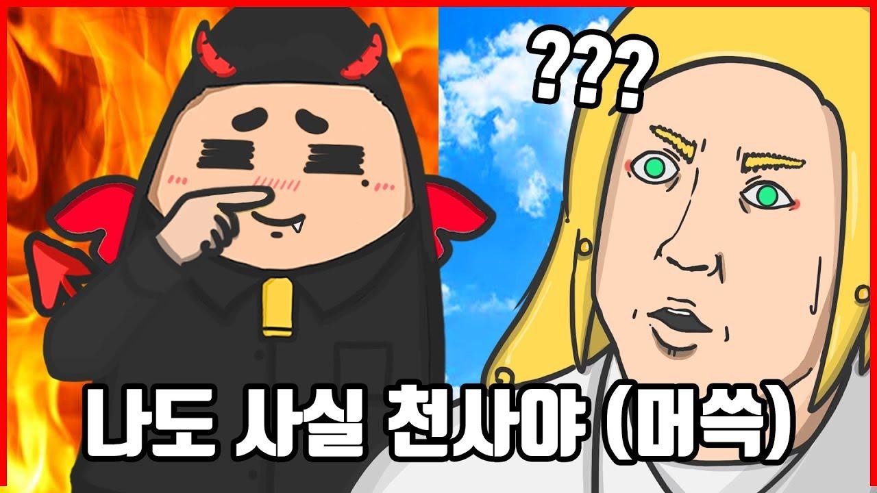 [상상극장] 지옥에서 온 악마의 상상도 못할 비밀  빨간토마토
