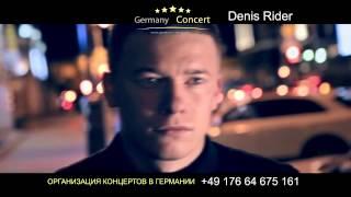 Denis Rider  - Будущая (Dennis Braun REMIX)