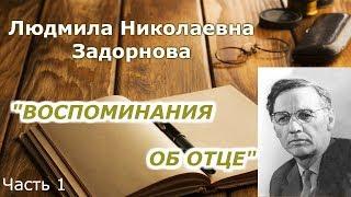 Интервью с Людмилой Николаевной Задорновой (Часть1)