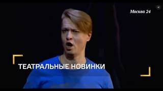 "Смотреть видео Москва 24 ""Афиша"" - ""Орландо, Орландо"" онлайн"