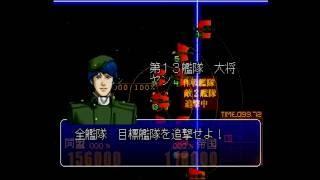 PS版~ 銀河英雄伝説 ~ シナリオモード6 【自由惑星同盟】