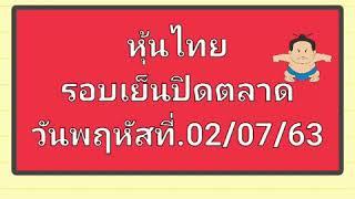 หุ้นไทย รอบเย็นปิดตลาดวันพฤหัสที่.02/07/63