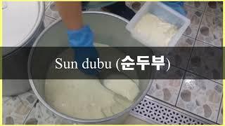 두부만들기 ( making tofu ), 두부만드는 사…