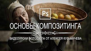 Photoshop - Основы композитинга в фотошопе