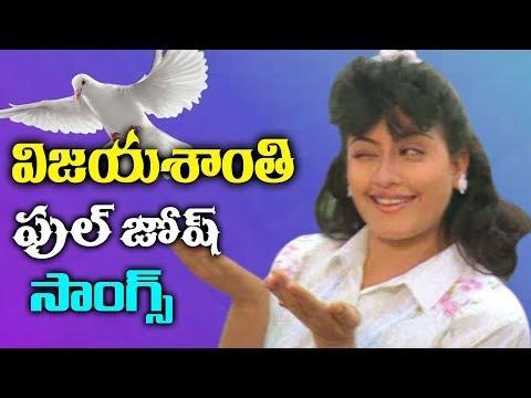 Vijayashanti Evergreen Hit Video Songs || Vijayashanti All Time Hit Video Songs || Volga Videos