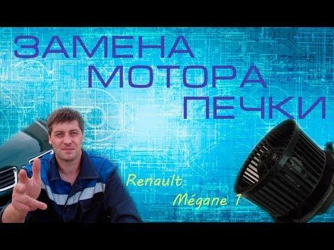 Мотор Печки Renault Mégane 1, замена.