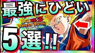 【ドッカンバトル】最強に使いづらいキャラ5選。【Dragon Ball Z Dokkan Battle】【地球育ちのげるし】