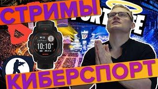 Обзор часов для геймеров Garmin Instinct Esports