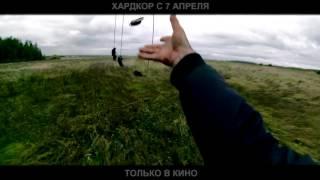 Хардкор - ТВ-спот