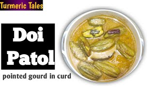 How to make Doi patol| Dahi Pawral | Pointed gourd in curd |
