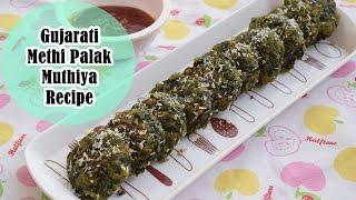 Gujarati Methi Palak Muthiya Recipe  Kids Special  Magic of Indian Rasoi