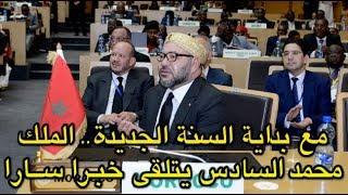 مع بداية السنة الجديدة.. الملك محمد السادس يتلقى خبـرا ســارا