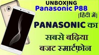 Unboxing Panasonic P88 - Best Budget Smartphone from Panasonic [2018] In हिंदी