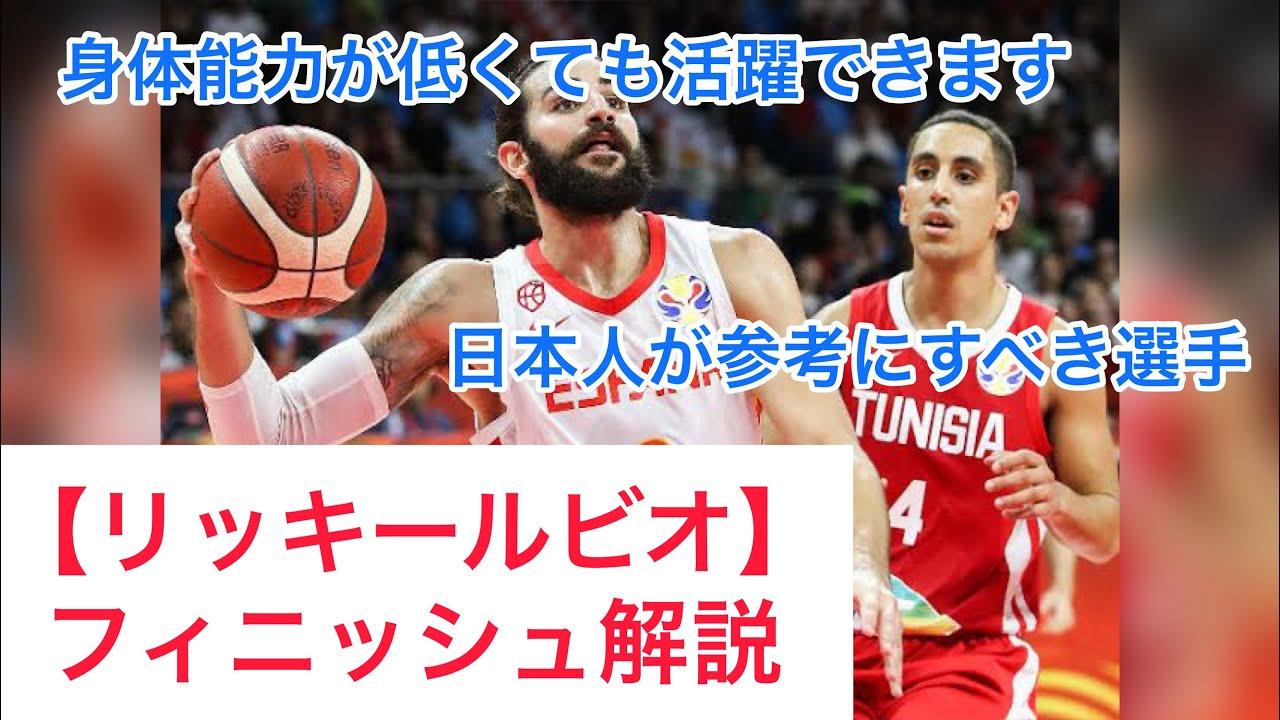 【日本人が参考すべきNBA選手】リッキー・ルビオ 解説