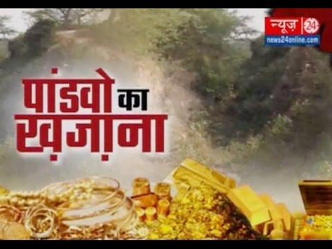 Aaj Ka Raaz: Pandavo ka Khajana | पांडव का खजाना | Hastinapur,Meerut