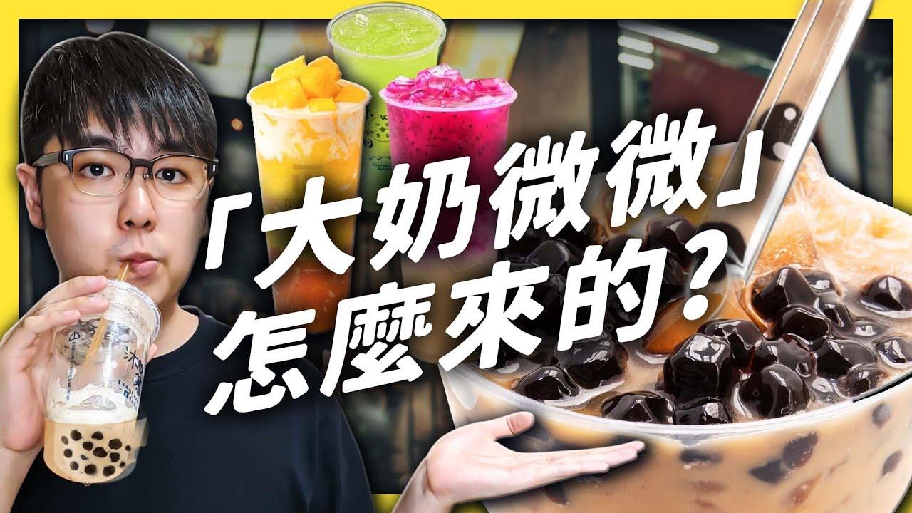 你也有自己的一套「甜度冰塊」咒語嗎?台灣的手搖杯為什麼可以這麼客製化,而且什麼都加、什麼都不奇怪?《 台味七七 》EP.009|志祺七七