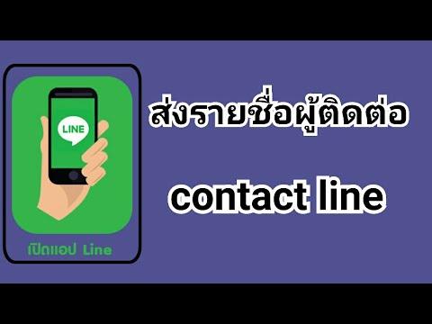 ส่งคอนแทคไลน์ยังไง วิธีส่งรายชื่อผู้ติดต่อ (contact line) หรือการแนะนำเพื่อนให้กับเพื่อนอีกคน บนไลน์