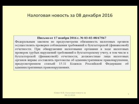 08122016 Налоговая новость о  проверке бухгалтерской отчетности